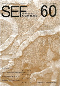 Cover_sef60_s
