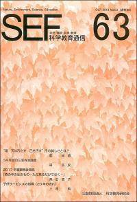 Sef63_hyoushi_img